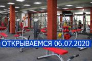 Спортивно-оздоровительный центр открывается 06.07 2020!