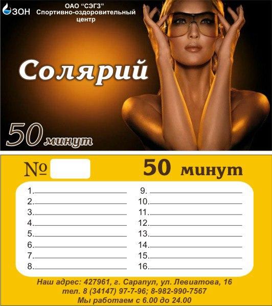 Солярий Озон Сарапул
