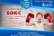 Группы Бокса для детей и взрослых