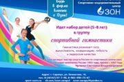 Открыт набор детей в группы по спортивной гимнастике