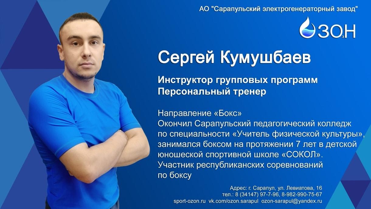СОЦ Озон Сарапул