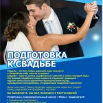 Подготовка к свадьбе Озон