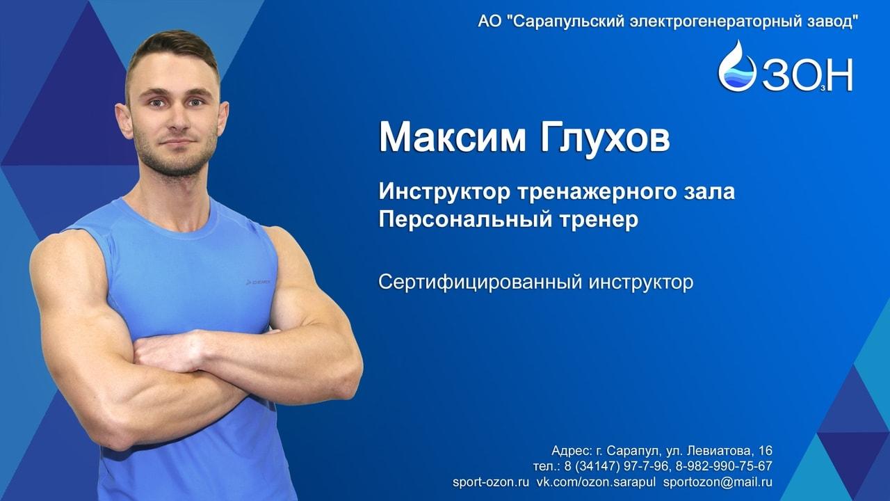Тренерский состав Спорткомплекс Озон Сарапул