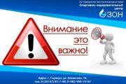 ВАЖНО! Закрытие бассейна на профилактику c 02.09.19 по 15.09.19
