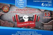 """Открытый турнир """"ОЗОНовый жим"""" 15 декабря"""