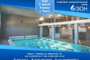 Важные новости о работе аквакомплекса